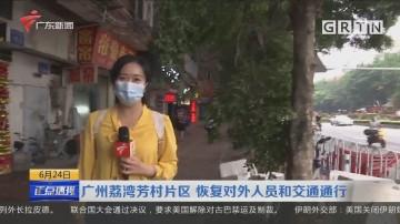 广州荔湾芳村片区 恢复对外人员和交通通行
