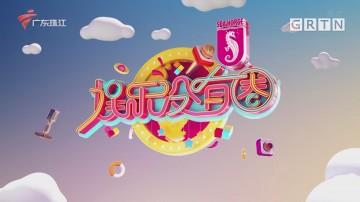 [HD][2021-06-03]娱乐没有圈:李彩桦:不当玉女,不傍富豪的大女主