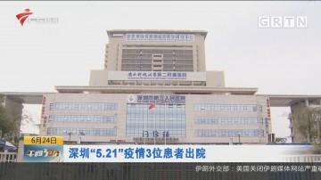 """深圳""""5.21""""疫情3位患者出院"""