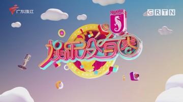 [HD][2021-07-01]娱乐没有圈:艺术家们的工匠精神:专访姚璇秋、康婶、祝师奶