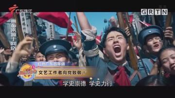 红色广东百年颂 文艺工作者向党致敬!