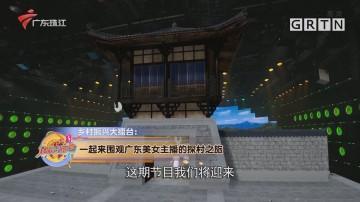 乡村振兴大擂台:一起来围观广东美女主播的探村之旅