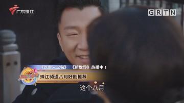 《以家人之名》《新世界》热播中! 珠江频道八月好剧推荐