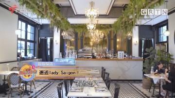 圈圈探店:邂逅lady Saigon!
