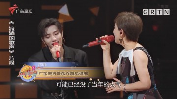 陈明:广东流行音乐兴衰见证者
