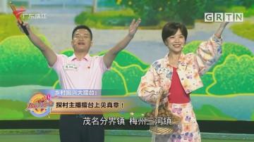 乡村振兴大擂台:探村主播擂台上见真章!