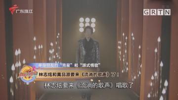 """单身朋友的""""克星""""和""""源氏情感"""" 林志炫和黃品源要来《流淌的歌声》了!"""