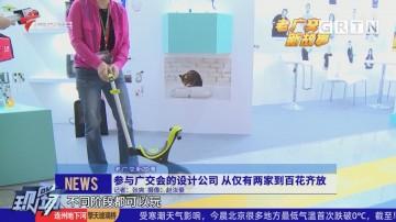 老广交新故事 参与广交会的设计公司 从仅有两家到百花齐放
