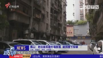 佛山:老旧居民楼外墙脱落 砸到楼下车辆