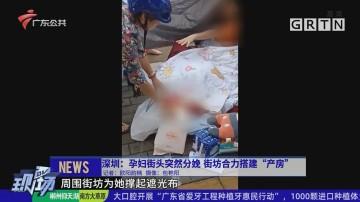 """深圳:孕妇街头突然分娩 街坊合力搭建""""产房"""""""