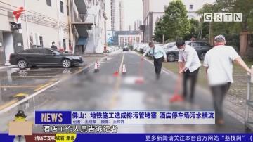 佛山:地铁施工造成排污管堵塞 酒店停车场污水横流