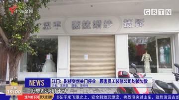 江门:影楼突然关门停业 顾客员工装修公司均被欠款