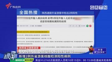 全国热搜:陕西通报外省游客中检出2例阳性