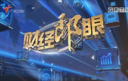 [HD][2018-07-30]财经郎眼:广东经济再出发