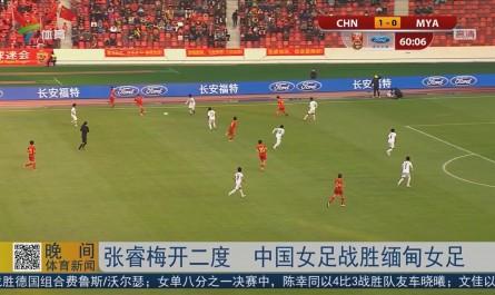 张睿梅开二度 中国女足战胜缅甸女足