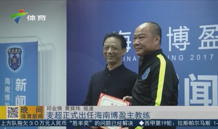 麦超正式出任海南博盈主教练