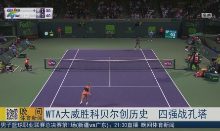WTA大威胜科贝尔创历史 四强战孔塔
