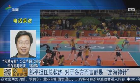 """郎平担任总教练 对于多方而言都是""""定海神针"""""""