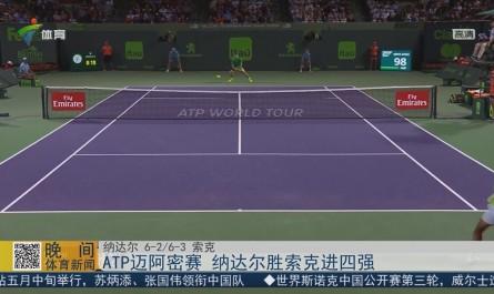 ATP迈阿密赛 纳达尔胜索克进四强