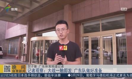记者观察:大战一触即发 广东队做好准备