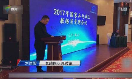 国乒教练员竞聘会议在鞍山举行