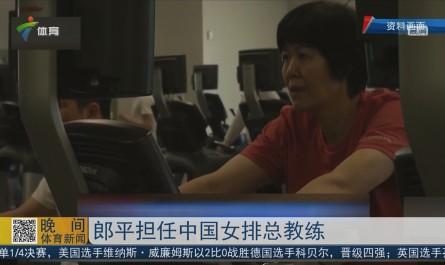 郎平担任中国女排总教练