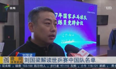 刘国梁解读世乒赛中国队名单