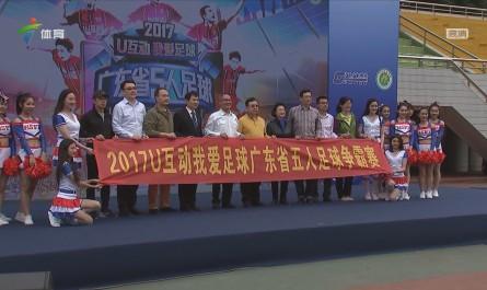 "2017 U互动""我爱足球"" 广东省五人足球争霸赛揭幕"