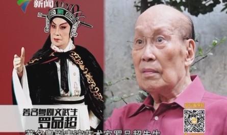 黄俊英与《粤韵风华》走过的20年