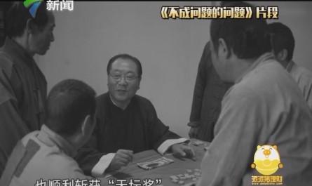 范伟梅开二度获最佳男主角 罗家英秦怡携手致敬电影事业