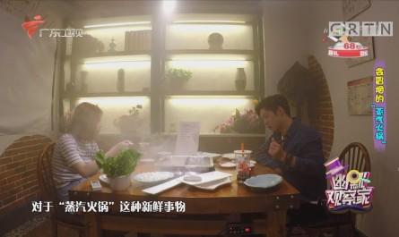 """[HD][2017-05-30]幽默观察家:会冒烟的""""蒸汽火锅"""""""