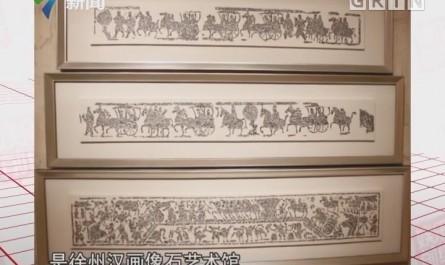 """""""石上画卷——中国汉画艺术展""""在广州艺博院展出"""