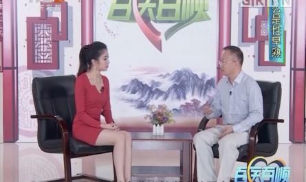 [2017-06-06]百医百顺:性早熟为何越来越早
