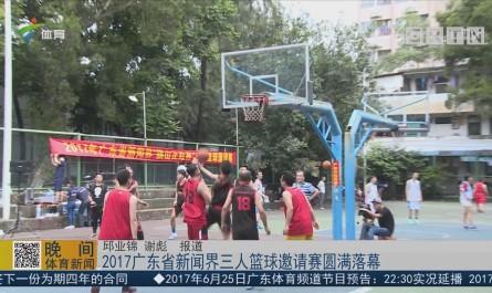 2017广东省新闻界三人篮球邀请赛圆满落幕