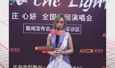 庄心妍全国巡回演唱会首站 广州开唱 期待给歌迷惊喜