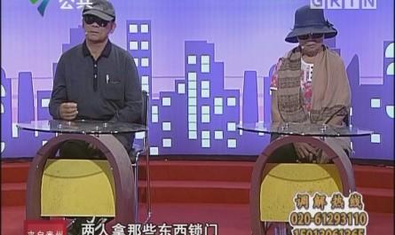 """[2017-06-25]和事佬:""""刀光剑影""""的金婚岁月"""
