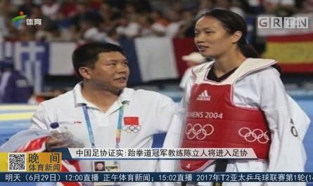 中国足协证实:跆拳道冠军教练陈立人将进入足协