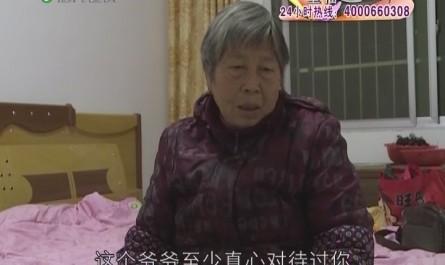 [2017-06-18]真情追踪:有家难回的七旬老太 幸福过就无怨无悔