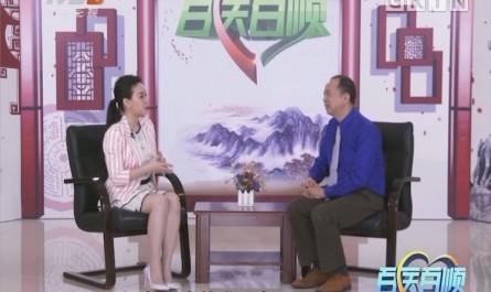 [2017-06-02]百医百顺:调整饮食防肠炎