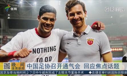 中国足协召开通气会 回应焦点话题