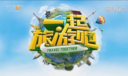 [HD][2017-06-24]一起旅游吧:沙巴 美人鱼岛