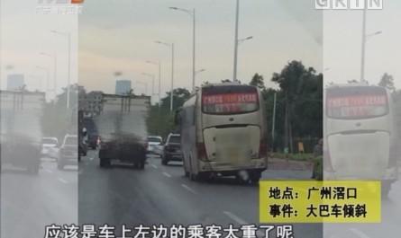 网友报料:大巴车倾斜