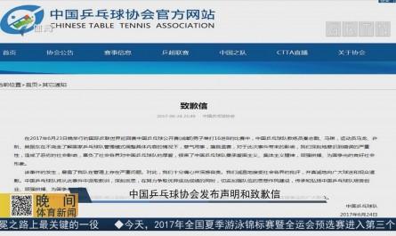 中国乒乓球协会发布声明和致歉信