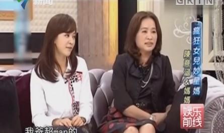 父亲欠赌债30万元 陈意涵:尽力帮忙