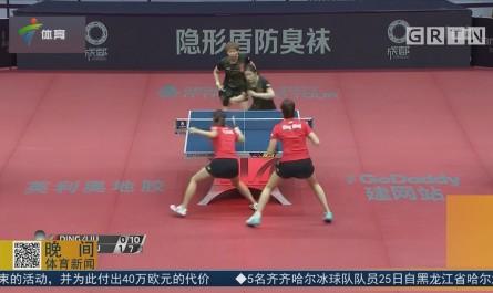 丁宁/刘诗雯逆转获胜夺得女双冠军