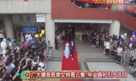 广大播音班美女帅哥云集 毕业典礼引人注目