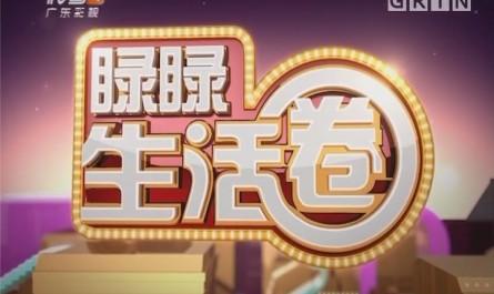 """[2017-06-23]睩睩生活圈:华师的别名""""花腩吃饭大学"""""""