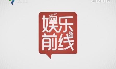 [2017-06-23]娱乐前线:父亲欠赌债30万元 陈意涵:尽力帮忙