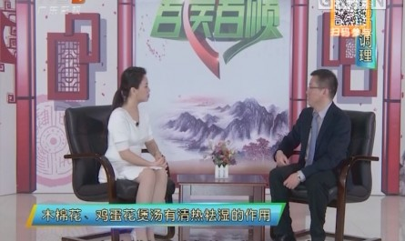 [2017-06-13]百医百顺:发现与预防肝炎