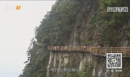 江西——明月山